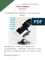 电子显微镜使用说明书