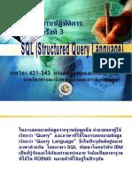 คาบปฏิบัติการ ครั้งที่ 3 - SQL (Structured Query Language)