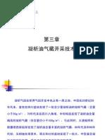 凝析油气藏开采技术.PDF