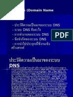 สไลด์ระบบ DNS (Domain Name System)