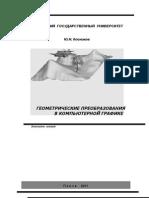 [Kosnikov YU.N.] Geometricheskie Preobrazovaniya v(BookFi.org)
