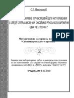 Системы реального времени Методичка Для Очников 05-2008