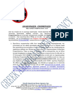 Anakoinwsh Gr American News Agency - Copy-1