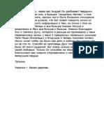 Свидетельство Татьяны (Украина г.Белая Церковь)
