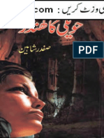 Haveli Ka Kander (Iqbalkalmati.blogspot.com)