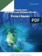 Влияние науки на политическую ситуацию в России. Взгляд в будущее