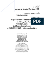 100 جملة وترجمتها