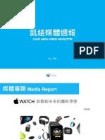 Carat Media NewsLetter-788