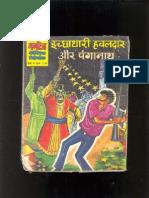 Hawaldar Bahadur Comics In Hindi Pdf