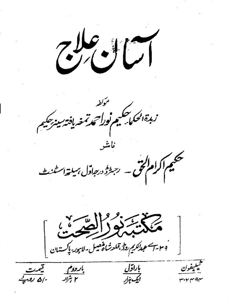 Aasan Ilaj.pdf