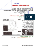 2-muscle-cours.pdf