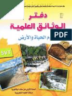 Daftar watae9 SVT 1er bac.pdf
