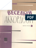 V. Dmitriev. - Funny Accordion (Issue 3) - 1967
