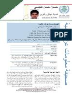 صحيفة معلومات عن القضية - حسين حسن عنيسي