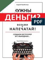 Parabellum-FM1-Book.pdf