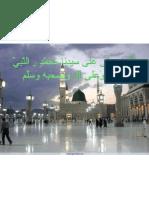 Drood Sahrif