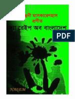 The Rape of Bangladesh Naeem Banglapdf Net