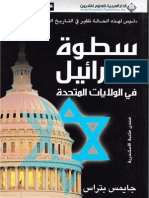 سطوة اسرائيل في الولايات المتحدة - جون ميرشايمر و ستيفن والت.pdf