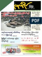 Public Image Vol (3) No 31 (Friday) 8 May 2015.pdf