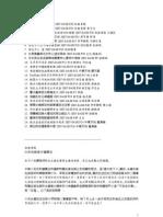 20070408 亚洲周刊