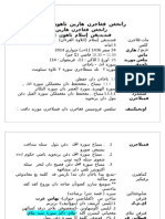 Rph Tilawah Al Quran 2015 Jqs