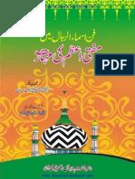 Fanne Asmaur Rejal Me Mufti Azam Ki Maharat by Nazim Ali Misbahi