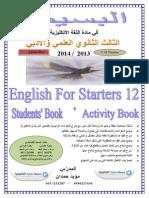 البسيط في مادة اللغة الانكليزية
