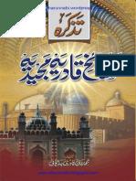 Tazkera Mashaikhe Qadiriya Majeediya