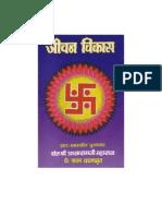 Jivan Vikas (Hindi)