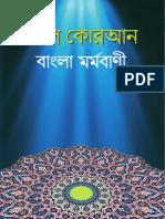 Al Quran Bangla Mormobani Full