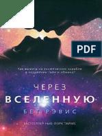 Бет Рэвис - Через Вселенную
