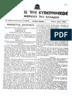 ΦΕΚ Α 228-1923
