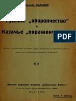 Balinov Russkoe Oboronchestvo i Kazachye Porazhench