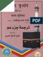 The Holy Quran Indian Juz Ammaa Part