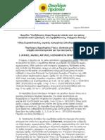 2010-01-30 Αμμοληψίες, νομικό πλαίσιο