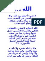 الله - مقالة رائعة من موقع طريق الإسلام