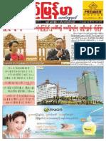 Pyimyanmar Journal No 971.pdf