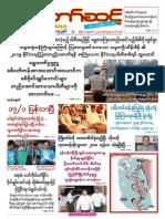 Myanmar Than Taw Sint Vol 4 No 9.pdf
