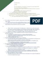 Σημειώσεις Πολιτικές Ιδεολογίες Κεφ 1 ΕΠΟ43