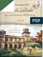 Jhootay Roop Ke Darshan by Raja Anwar
