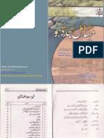 Masaile Sajda e Sahw by Mufti Mujeeb Ashraf