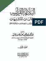 البلاغة القرآنية