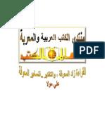 خزعل الماجدي.بخور الآلهة- دراسة في الطب والسحر