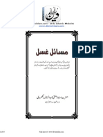 Masail e Ghusal By Mufti Abdur Rauf Sakharvi