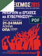 Marxism 2015 Greece