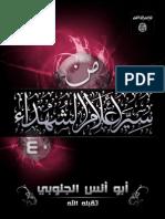 سير أعلام الشهداء أبو أنس الجنوبي. العدد 40