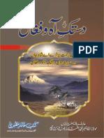 Dastak Aah o Faghan by Maulana Muhammad Akhtar