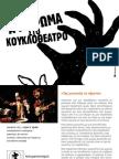 Διήμερο Αφιέρωμα στο Κουκλοθέατρο στη Σύρο | Πρόγραμμα