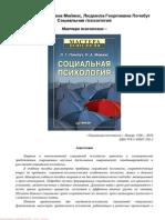 Почебут Л.Г., Социальная Психология