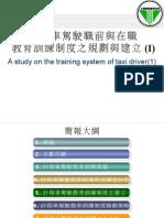 計程車駕駛職前與在職教育訓練制度之規劃與建立(I)